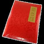 中式嘉賓題名冊