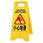 小心地滑牌
